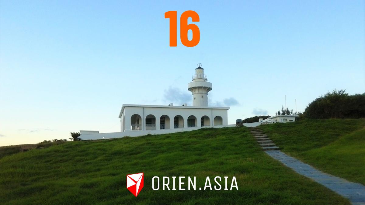 Advent calendar 2020: 16. E-Luan-Bi Lighthouse, Taiwan