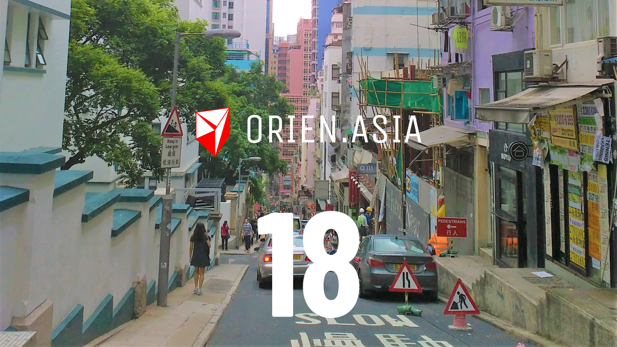 Advent calendar 2020: 18 - Old Town Central, Hong Kong